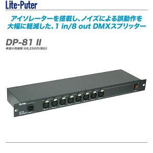 LitePuter(ライトピューター)DMXスプリッター DP-81II 【代引き手数料無料♪】