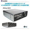 KUWATEC(クワテック)DMX-ArtNetコンバータ『EtherMX/専用吊り金具セット(ダボ付き)』 【全国配送無料・代引き手数料無料♪】