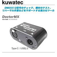 KUWATECクワテックDMX512チェッカー/テスターDoctorMX