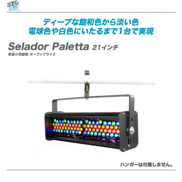 ETC(イーティーシー)LEDウォッシュライト『Selador Paletta 63インチ』【全国配送料無料・代引き手数料無料!】