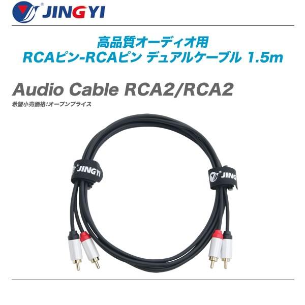 【開封品 特価】JINGYI(ジンイー)『RCA2 / RCA2 1.5m』