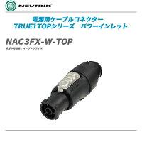 NEUTRIKNAC3FX-W-TOPNAC3MX-W-TOPパワーアウトレットパワーインレットパワコンノイトリック販売価格
