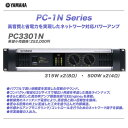 YAMAHA 315W×2 (8Ω) パワーアンプ PC3301N 【沖縄含む全国配送料無料!】