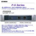 YAMAHA 500W×2 (8Ω) パワーアンプ P5000S 【沖縄含む全国配送料無料!】