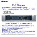 YAMAHA 250W×2 (8Ω) パワーアンプ P2500S 【沖縄含む全国配送料無料!】