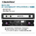 【3年保証】Electro-Voice 750W×2(8Ω) パワーアンプ Q1212 【沖縄含む全国配送料無料!】