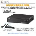 TOA 赤外線 マイクシステム用 混合分配器 【沖縄含む全国配送料無料!】
