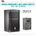 JBL 2WAYフルレンジスピーカー PRX412M 【代引き手数料・全国配送料無料!】