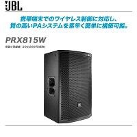 BLジェービーエルPRX812W2wayパワードスピーカーミキサー内蔵