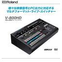 ROLAND ビデオスイッチャー V-800HD 【沖縄・北海道含む全国配送料無料!】