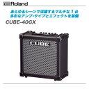ROLAND(ローランド)ギターアンプ『CUBE-40GX』 【全国配送料無料・代引き手数料無料!】