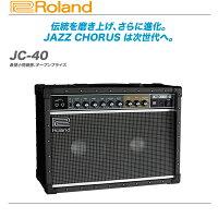 ROLANDローランドJC40価格