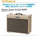 ROLAND(ローランド)ギターアンプ『Blues Cube Artist』 【全国配送料無料・代引き手数料無料!】
