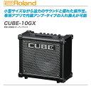 ROLAND(ローランド)ギターアンプ『CUBE-10GX』【代引き手数料無料!】