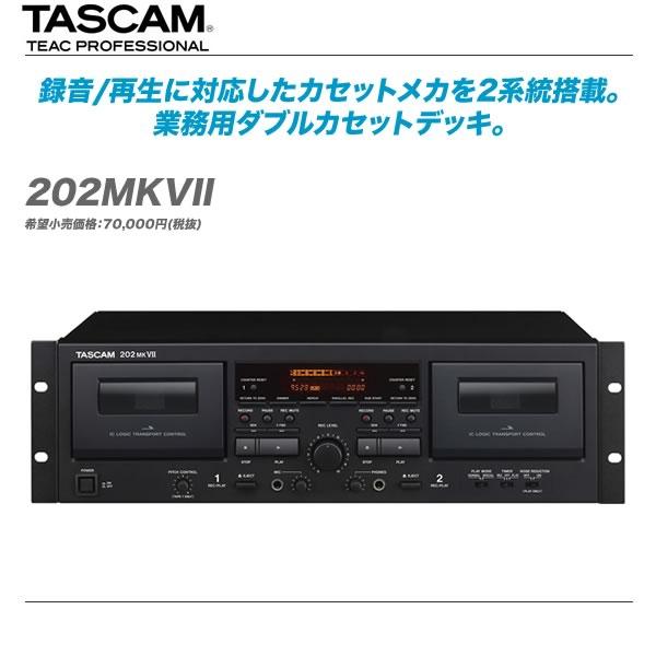 TASCAM (タスカム『202MKVII』録音/再生に対応したカセットメカを2系統搭載。業務用ダブルカセットデッキ。【全国配送料無料・代引き手数料無料♪】