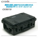 CROXS(クロックス)機材輸送ケース『CX5019』【代引き手数料無料・全国配送無料】