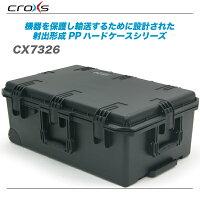 CROXクロックス機材輸送ケース防水ケースCX5219販売価格