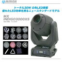 SILVER STAR LEDムービングスポット『MX INDIGO3000XS』 【代引き手数料無料・全国配送料無料】