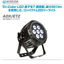 SILVERSTAR(シルバースター)LEDパーライト『AOX/ETZ』 【代引き手数料無料!!】