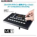 ALLEN & HEATH パーソナルミキサー ME1【代引き手数料・全国送料無料♪】