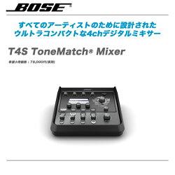 BOSE(ボーズ)デジタルミキサー『 T4S ToneMatch Mixer』【沖縄・北海道含む全国送料無料・代引き手数料無料!】