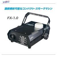 NOVACORPFX1.0スモークマシン価格販売