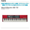 Nord(ノード) ステージ・キーボード『Nord Electro 5D 73』【全国配送無料・代引き手数料無料♪】