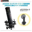 sE ELECTRONICS コンデンサーマイク sE 2200a II 【代引き手数料・全国送料無料♪】