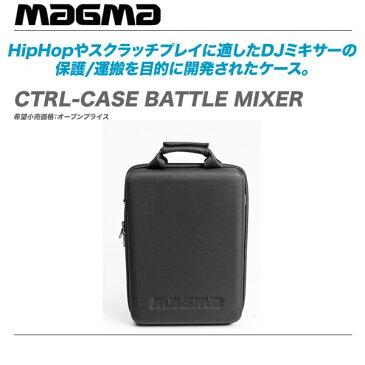 MAGMA DJミキサーケース 『CTRL-CASE BATTLE MIXER』【代引き手数料無料♪】