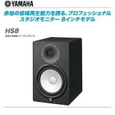 YAMAHA(ヤマハ)パワードモニタースピーカー『HS8』(1本)【全国配送無料・代引き手数料無料♪】