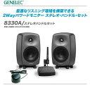 GENELEC スタジオモニター『8330APM-PACK』【代引き手数料無料♪】【沖縄・北海道含む全国配送料無料♪】
