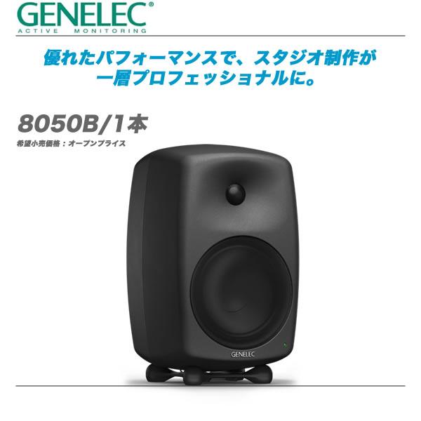DAW・DTM・レコーダー, MIDIキーボード GENELEC 8050B()1