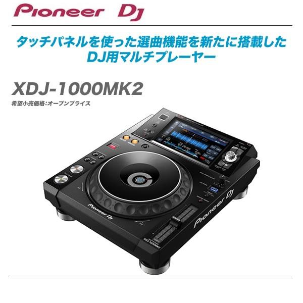 DJ機器, その他 PIONEER DJXDJ-1000MK2
