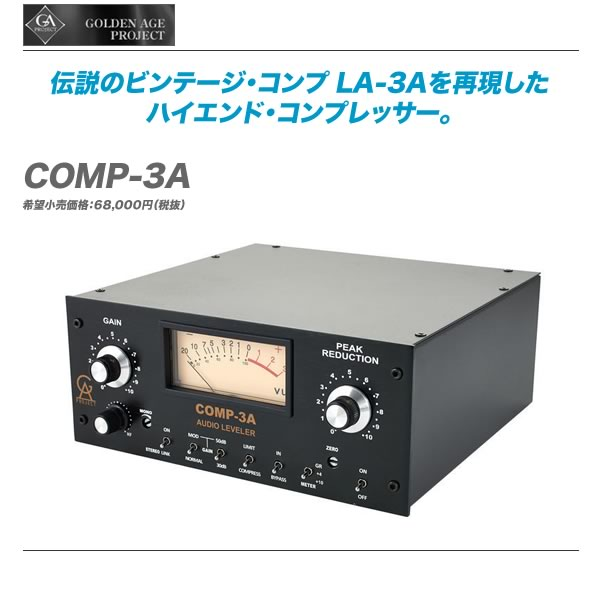 DAW・DTM・レコーダー, その他 GOLDEN AGE PROJECTCOMP-3A