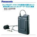PANASONIC(パナソニック)ワイヤレスマイク『WX-4300B』【代引き手数料無料♪】