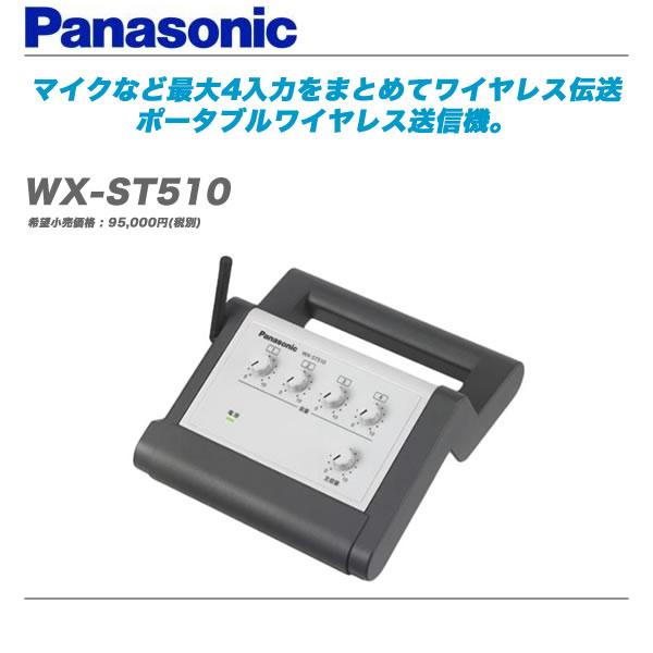 DAW・DTM・レコーダー, その他 PANASONICWX-ST510