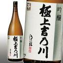 極上 吉乃川 吟醸 1800ml 清酒 日本酒 吟醸 新潟