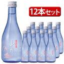 日本老松酒造生貯蔵酒山水ミニボトル300mlx12本セット日...