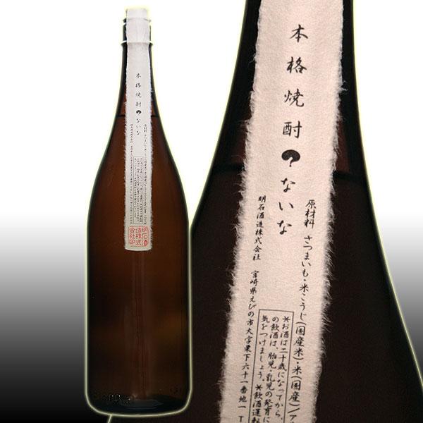 明石酒造 ?ないな 1800ml 25%1.8L 一升 芋焼酎 宮崎県 枡屋酒店