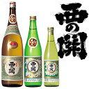 大分県 萱島酒造西の関 本醸造からくち 1800ml日本酒 清酒 大分 Nishinoseki