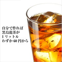 インスタント茶,黒烏龍茶,粉末茶,パウダー茶