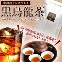 黒烏龍茶 業務用インスタント茶 黒烏龍茶 250g×1 粉末茶 パウダー茶 黒 ウーロン茶 粉 茶 粉末緑茶 給茶機対応 メール便送料無料