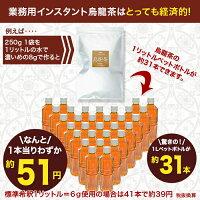 業務用インスタント茶烏龍茶250g×1粉末茶・パウダー茶給茶機対応