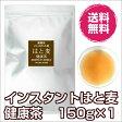 業務用インスタント茶 はと麦健康茶150g×1 粉末茶・パウダー茶・粉茶・粉末緑茶 給茶機対応 数量限定品 DM便送料無料