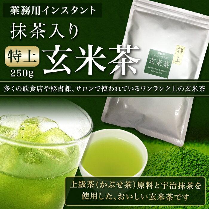 業務用インスタント茶  特上 抹茶入玄米茶 250g