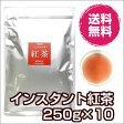 業務用インスタント茶 紅茶 250g×10 粉末茶 パウダー茶 ストレートティー 粉茶 粉末緑茶 給茶機対応 送料無料