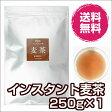 業務用インスタント茶 麦茶250g×1 粉末茶 パウダー茶 給茶機対応 粉茶 粉末緑茶 メール便送料無料