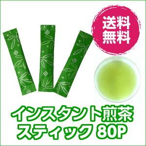 粉末茶 粉茶 業務用インスタント煎茶 スティック 0.6g×80P 粉末茶 パウダー茶 粉末 インスタント茶 メール便送料無料