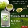 業務用粉末緑茶(上)1kg詰 抹茶 ほんのり玄米入 茶がらの出ない業務用 粉末茶 粉末煎茶 送料無料 エピガロカテキンガレート