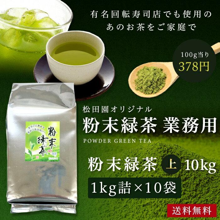 業務用粉末緑茶(上)1kg詰×20 抹茶 ほんのり玄米入 茶がらの出ない業務用 粉末茶 粉末煎茶 送料無料
